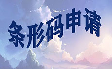 珠海条形码公司介绍